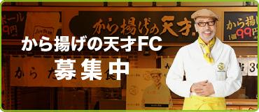 ワタミFC募集中