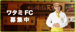 FC加盟店募集中