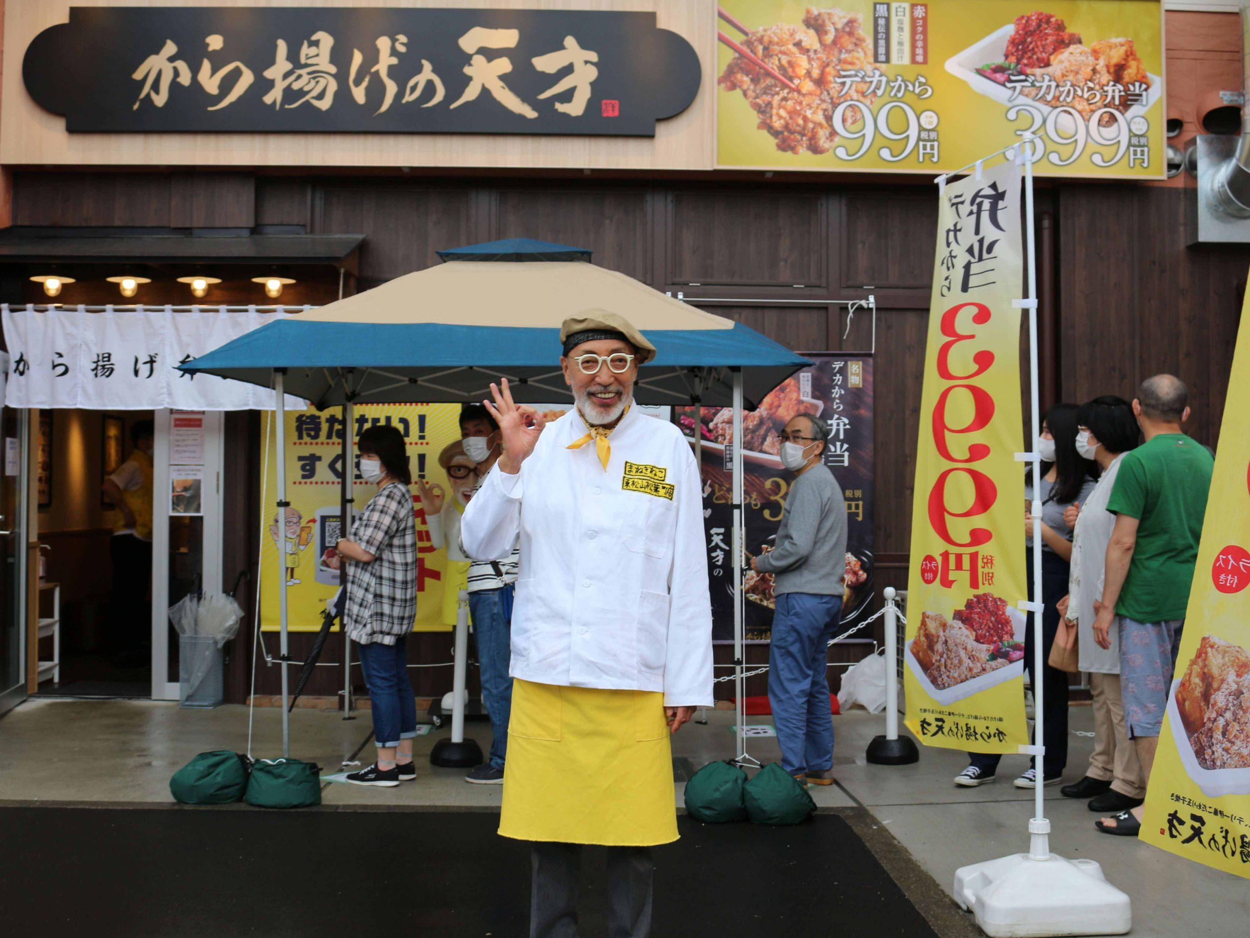 東松山松葉町店