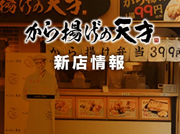 千住大橋店