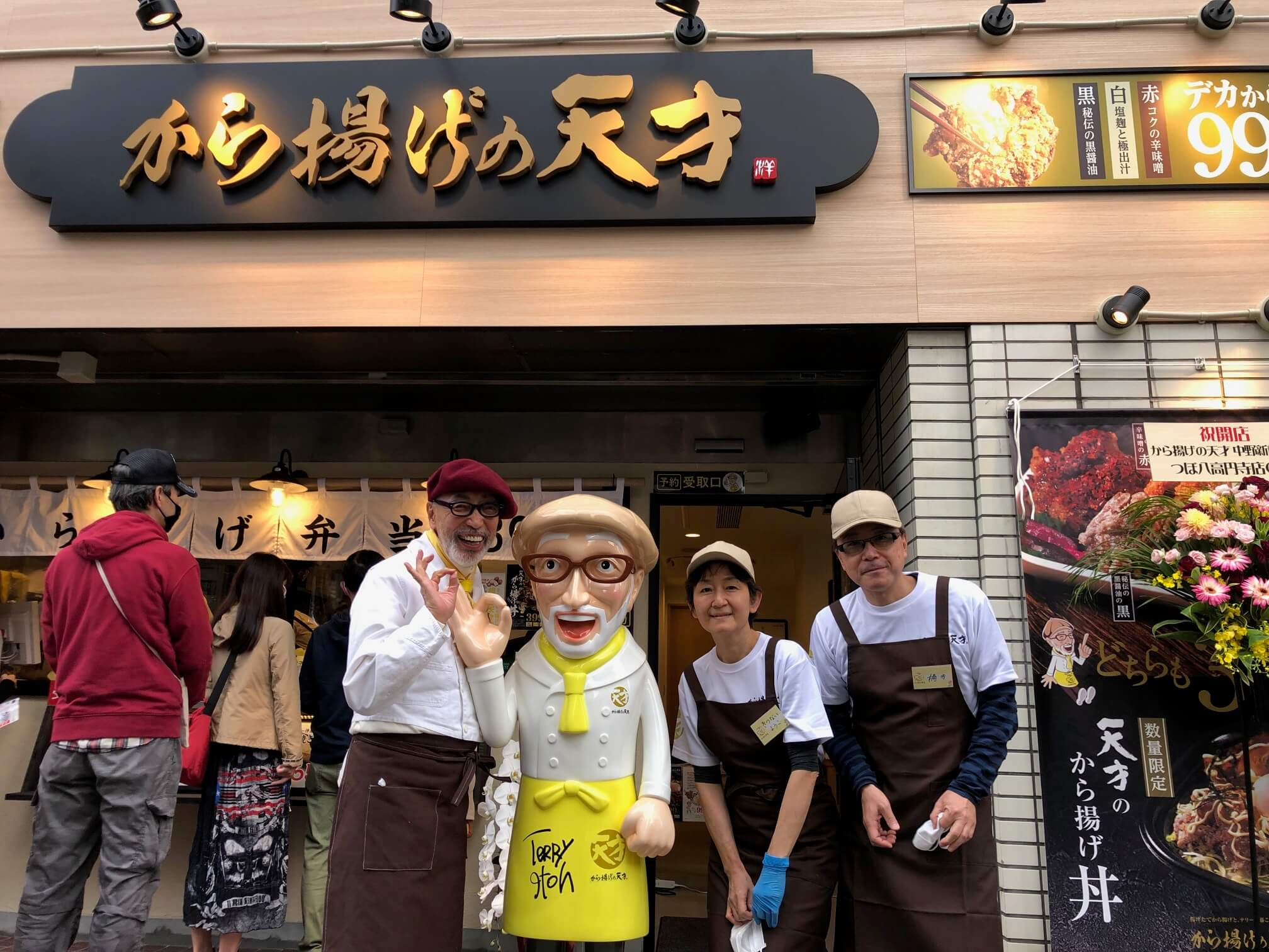 中野新橋店