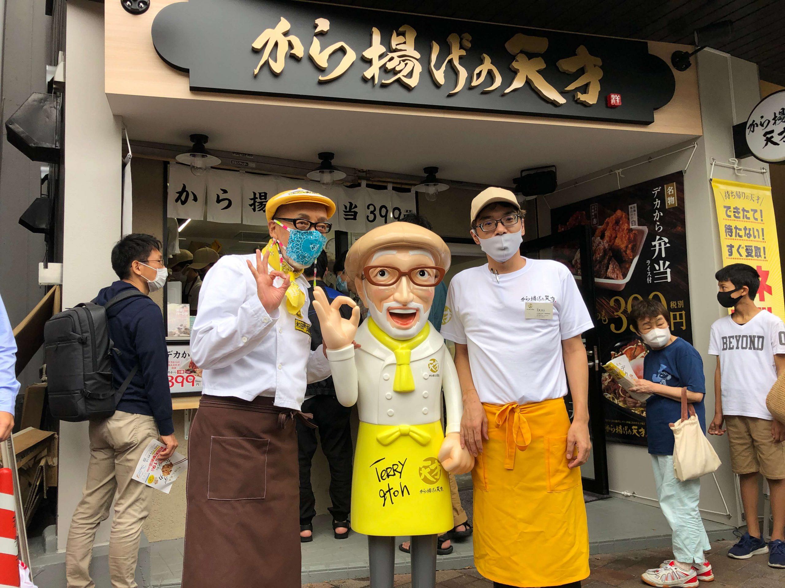 和田町駅前店