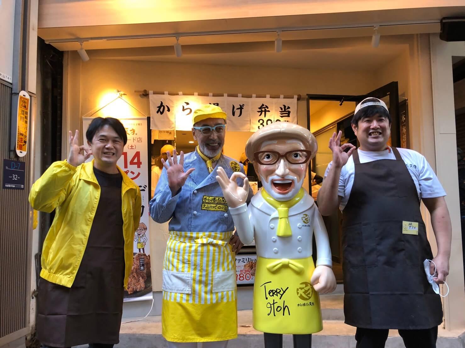 大山ハッピーロード店