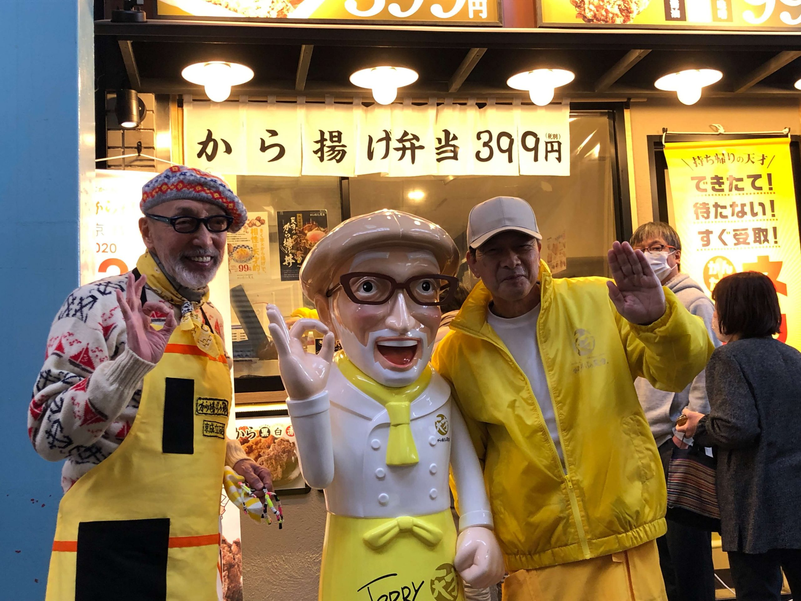京成立石店