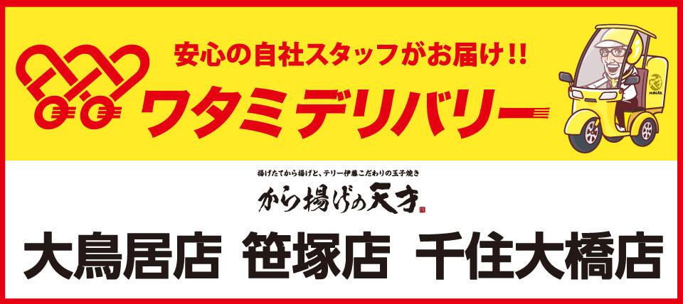 から揚げの天才_ワタミデリバリー3店