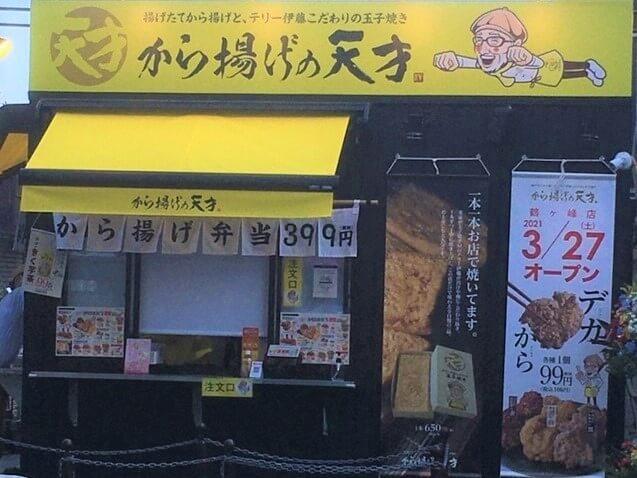 から揚げの天才_鶴ヶ峰店