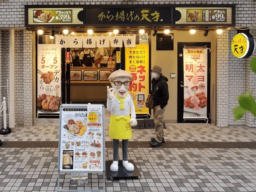 京成曳舟店