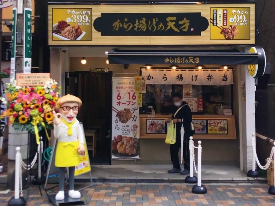 蕨駅東口一番街店